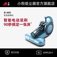 【小狗电器旗舰店】小狗(PUPPY)小型手持床铺除螨机除螨仪家用吸尘器D-605