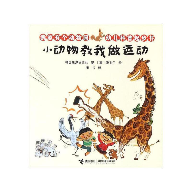 小动物教我做运动 韩国熊津出版社 著;(韩)崔美兰 绘;明书 译 接力