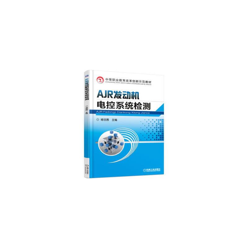 ajr发动机电控系统检测 褚佳茜 9787111516132 机械工业出版社[爱知