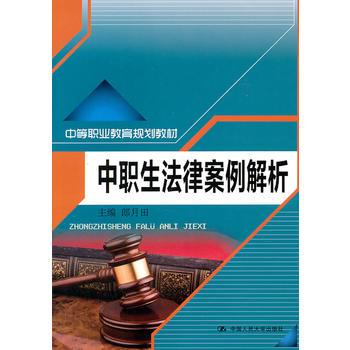 中职生法律案例解析