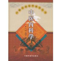 中医内科学(精)/中国传统临床医学丛书