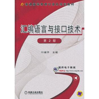 汇编语言与接口技术 第2版