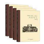 历朝通俗演义:民国演义(全4册)
