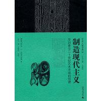 制造现代主义:毕加索与二十世纪艺术市场的创建