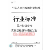 FZ/T 63027-2015涤纶长丝邦迪缝纫线