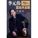 李元伟篮坛风云路(本中国篮球传记,还原中国篮球崛起真相。前篮坛掌门人私人笔记首度曝光。)