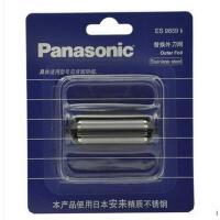 松下电动剃须刀配件ES9859K 黑色 外刀网/网罩适用ES-RW30