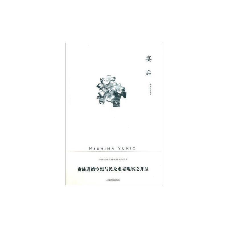 (日)三岛由纪夫|译者:杨炳辰