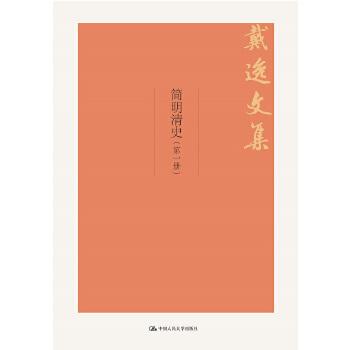 简明清史(戴逸文集;北京市社会科学理论著作出版基金重点资助项目)