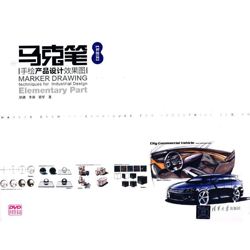 《马克笔手绘产品设计效果图(初级篇)(附dvd光盘)