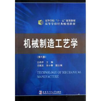 《机械制造工艺学(第5版高等学校十一五规划教材)