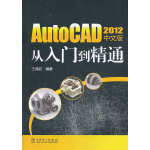 AutoCAD 2012 中文版从入门到精通
