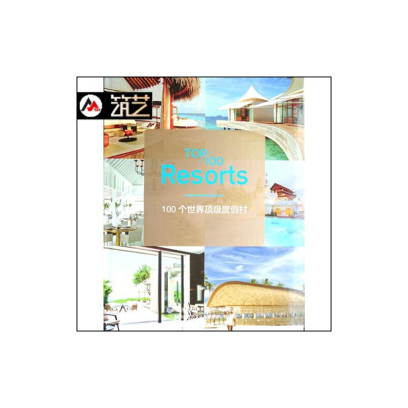 《100个风格度假村(中英文对照)世界鲜明的度北京天一建筑设计公司招聘图片