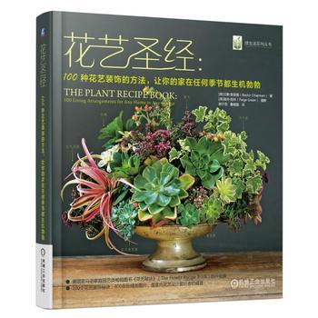 花艺圣经:100种花艺装饰的方法,让你的家在任何季节都生机勃勃