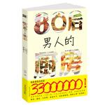 《80后男人的厨房》(新浪博客点击率高达3300万的人气菜谱!)