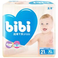 [当当自营] 五羊fbibi 超薄干爽加大号XL21片 婴儿纸尿裤(12KG以上)