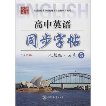 高中英语同步字帖(人教版)必修5 于佩安 书