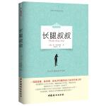 长腿叔叔(中英文对照全译本)(语文新课标必读经典,它教会我们面对困难如何自强、面对挑战如何自信、面对帮助如何感恩。被翻译成数十种语言,畅销全世界。)