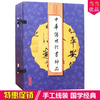 中华传世行书神品