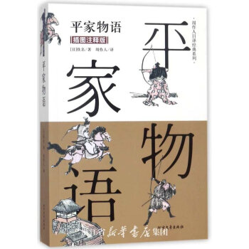 平家物语-插图注释版( 货号:753174167)
