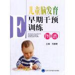 儿童脑发育早期干预训练图谱