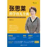 张思莱科学育儿全典(电子书)