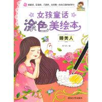 女孩童话涂色美绘本――睡美人(小小毕加索创意美术系列)