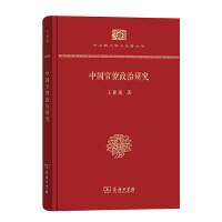 中国官僚政治研究(精装本)(中华现代学术名著丛书·精装本)