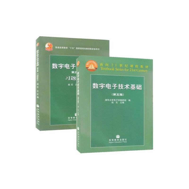 现货 阎石 两本 第五版 数字电子技术基础 习题解答  数字电子技术