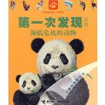 动物类:濒临危机的动物――第一次发现丛书透视眼系列