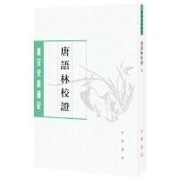 唐语林校证(唐宋史料笔记丛刊·全2册)
