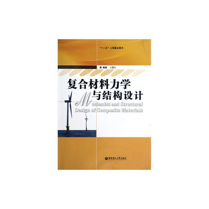 复合材料力学与结构设计 正版书籍 王耀先 华东理工大学