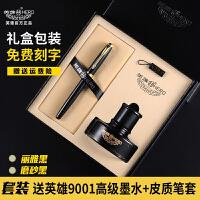 (满100减50)创意文具英雄 1502钢笔墨水套装 钢笔+墨水 商务礼盒套装 英雄笔墨钢笔套装