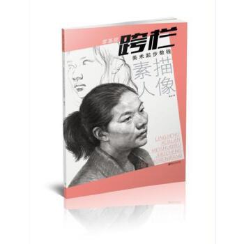 零基础跨栏美术起步教程素描人像-入门 初学者 美术高考 江西美术出版社