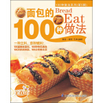 面包的100种做法(电子书)