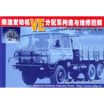 《柴油发动机ve分配泵构造与维修图解》(杜先平.)