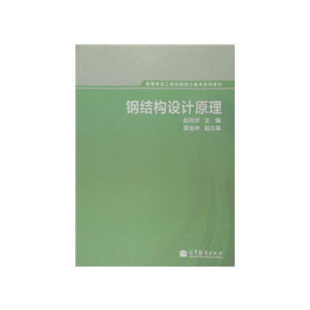 《钢结构设计原理 isbn:9787040166071
