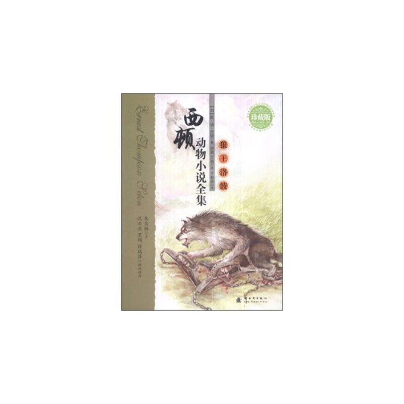 西顿动物小说全集:狼王洛波(珍藏版)