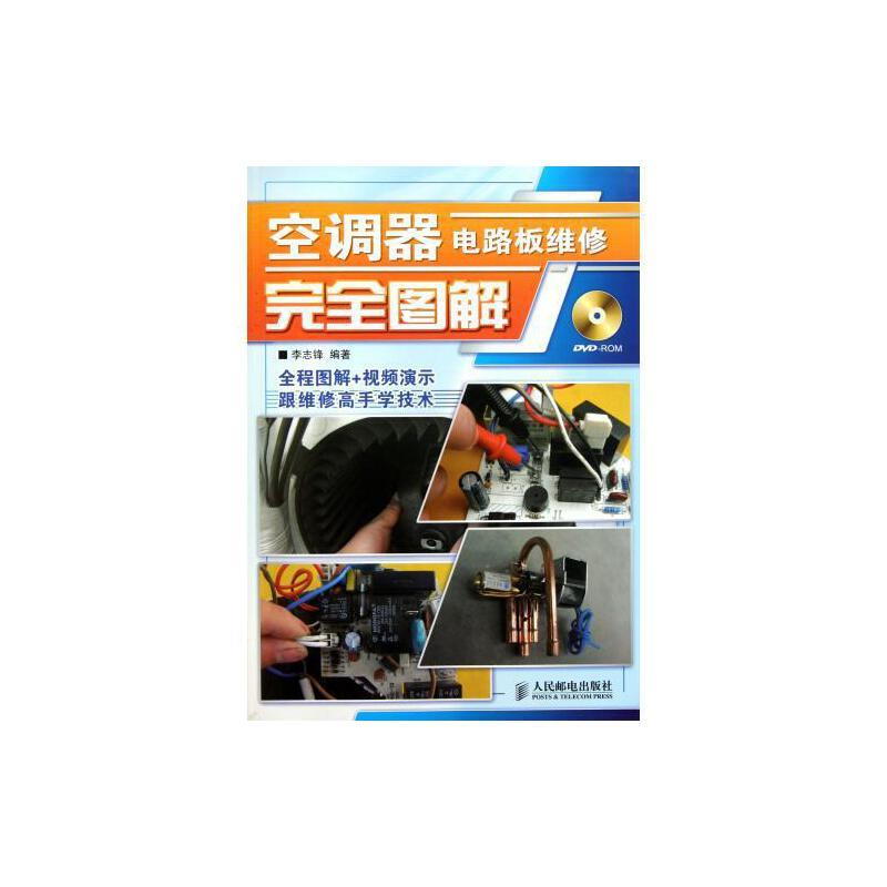 空调器电路板维修完全图解(附光盘) 李志锋 正版书籍 科技