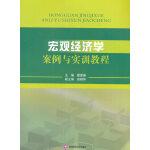 宏观经济学案例与实训教程