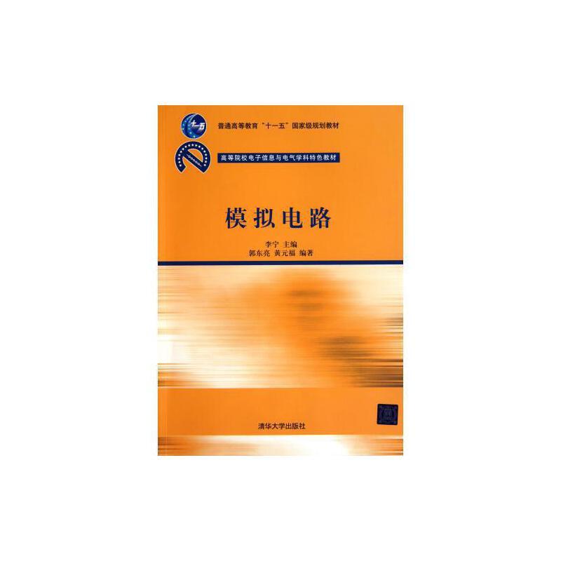 模拟电路(高等院校电子信息与电气学科特色教材) 李宁【正版书籍】