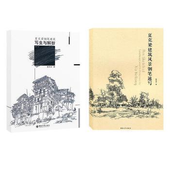 代画风景速写宏村写生建筑云南风景钢笔景观手绘效果