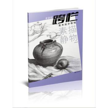 零基础跨栏美术起步教程素描静物-入门 初学者 美术高考 江西美术出版社