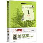 童年:作家出版社全新出版 名家名译 新课标必读