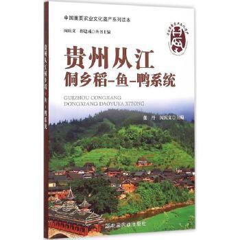 贵州从江侗乡稻-鱼-鸭系统
