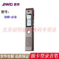 【支持礼品卡+送充电器包邮】京华 DVR-618 录音笔 迷你小巧 动态降噪录音 扩卡型