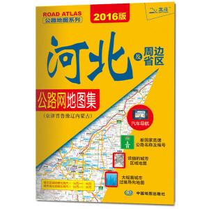 2016公路地图系列:河北及周边省区公路网地图集(京津晋鲁豫辽内蒙)