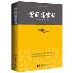 曾国藩家书――中文经典藏书(电子书)