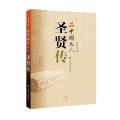 品中国文人·圣贤传