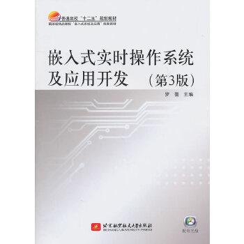 嵌入式实时操作系统及应用开发